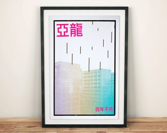 Limited Edition Screen Print | colorful buildings | Three different versions |  Chinese characters |