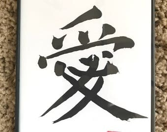 """Chinese brush handwriting symbol  for """"love""""(size 4by6inches)"""