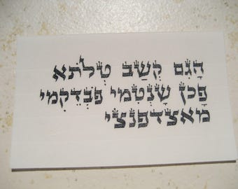A strong Jewish talisman against witchcraft