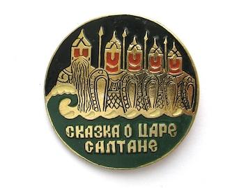 Tale about Tsar Saltan, Pushkin, Badge, Bogatyr, Children's badges, Vintage collectible badge, Soviet Vintage Pin, USSR, 1980s