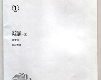Schubert Ausgewahlte Lieder music sheets Korean