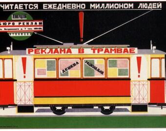 Original Digital Soviet advertising poster.INSTANT DOWNLOAD