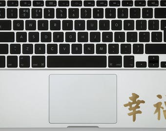 Xing Fu (Happiness) chinese character Decal for laptops macbook or bumper sticker
