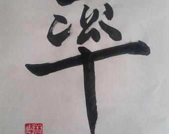 Shuai-Lead/Command: Chinese Claligraphy, No Prints, Handmade