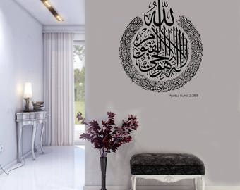 Large Ayatul Kursi Verse Of The Throne Stunning Islamic Wall