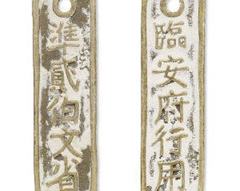 Chinese Coin, Coin Bead, Rectangle Bead, Antiqued Brass, Replica Ancient Coin, 60x17mm, 1 each, D800