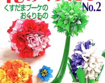 Flower Kusudama Bouquet - Japanese Origami Paper Craft Instruction Book No 2 - Used