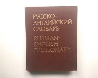 Vintage Russian-English dictionary, Soviet school - USSR, 1990