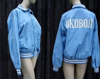Vintage 90's Light Blue and White Varsity Okoboji / Boji Unisex Retro Jacket