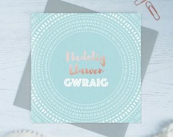Welsh Christmas card 'Nadolig Llawen Gwraig' / Cerdyn Nadolig Cymraeg wife copper rose gold christmas