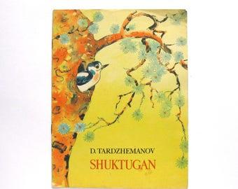Shuktugan, D.Tardzhemanov, Book in Spanish,  Soviet Vintage Children's Book, USSR, Soviet Union, 1975, 70s