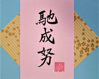 Donald - Japanese Calligraphy Name Postcard in Kanji