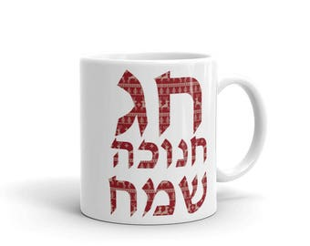 Happy Hanukkah Mug – Hebrew Holiday Mug Made in USA Hanukkah Gift Idea Jewish Holiday Mug Festival of Lights Coffee Mug Hanukkah Coffee Cup