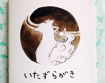 Itazuragaki - ink brush doodle zine