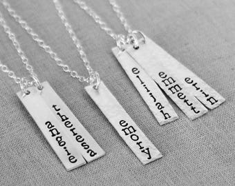 Custom Name Necklace, Personalized Silver Bar Necklace, Sterling Silver Vertical Nameplate, Hammered