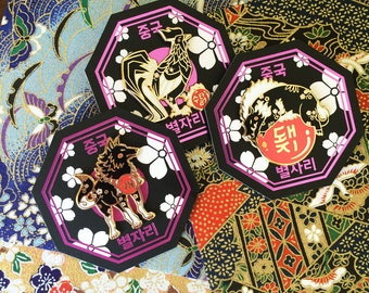 Chinese Zodiac Series 1 Black Lacquer and Pearl Enamel Pins