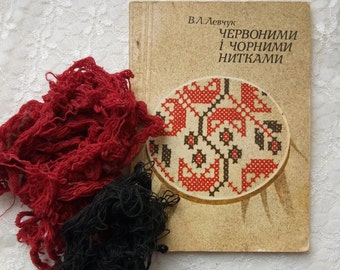 Book embroidery Ukrainian patterns Vintage Embroidery Ukrainian folk pattern Pattern embroidery Ukrainian folk Pattern Book in Ukraine 1980s
