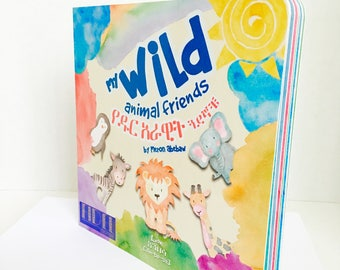 My Wild Animal Friends - Amharic/English Bilingual Board Book