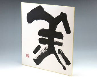Beauty,Japanese Calligraphy Art,Shodo,Wall Art,Room Decor