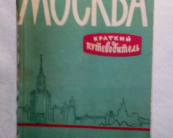 Moscow. Short travel guide. Book in Russian 1959 vintage old Soviet USSR Москва. Краткий путеводитель. Russia