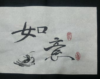 Chinese Calligraphy, writing,creation,Tradition,art, painting,picture,ink,penmanship,Handmade item,word,glad,Taiwan,Lucky