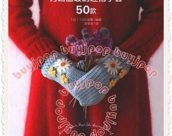 Chinese OUT OF PRINT Japanese Crochet Craft Pattern Book 50 Crochet Gloves and Mitten