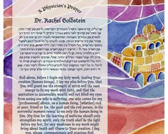 CUSTOM personalized PHYSICIAN PRAYER - Doctors Prayer - Maimonides Prayer - Jewish judaica art print - Hebrew or English - Jerusalem Sky