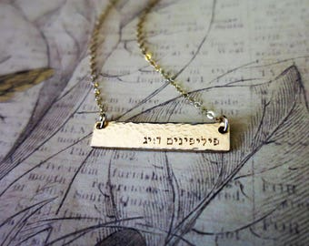 Custom Hebrew Necklace - 14k Gold Fill Bar - Horizontal Gold Bar Necklace - Hebrew Jewelry - Custom Bibilical Reference - Philippians