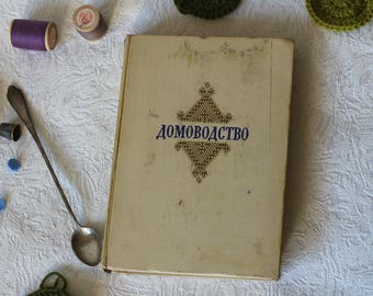Vintage Housekeeping Book in Russian. 1956 USSR, Moscow Soviet Era