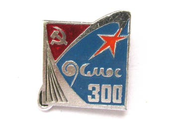 Space, Badge, Kosmos 300, Rare Soviet Vintage metal collectible pin, Spacecraft, Cosmos, Made in USSR, 60s