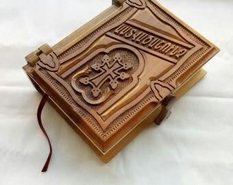 """Walnut Wood cover Armenian Holy Bible in Armenian Astvacashunch """"Աստվածաշունչ"""" 7.7 inch 1697 pages Hand Carved wood bible"""