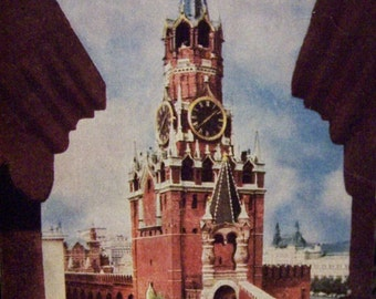 Vintage 1964 Russian Postcard. Moscow - Kremlin, Spasskaya Tower. Soviet Era. Unused