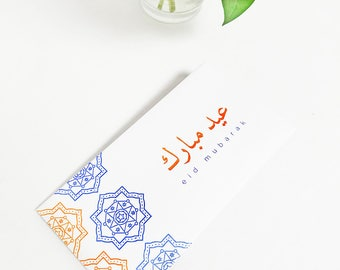 Eid Mubarak Money Envelope 3 Color Combos - DIY Printable