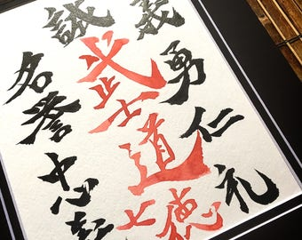 Bushido Seven Virtues - Japanese Calligraphy Kanji Art