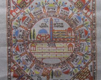 Rik-Mah by Elazar, #9001, Sabbath Cloth with Holy Places, needlepoint canvas, Simche Janiwer artist, Israel Museum, Jerusalem, prayers, hymn