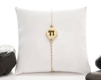 Chai, Jewish Jewelry, Gift For Mom, Chai Jewelry, Chai Charm, Gifts For Her, Bat Mitzvah Gift, Bat Mitzvah, Judaica Jewelry, Jewish, b246m