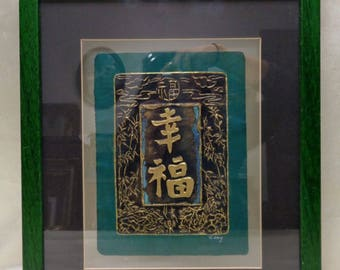"""Signed Old Chinese Matted """"Good Luck"""" Master-made Lithograph in Green Vintage Frame"""