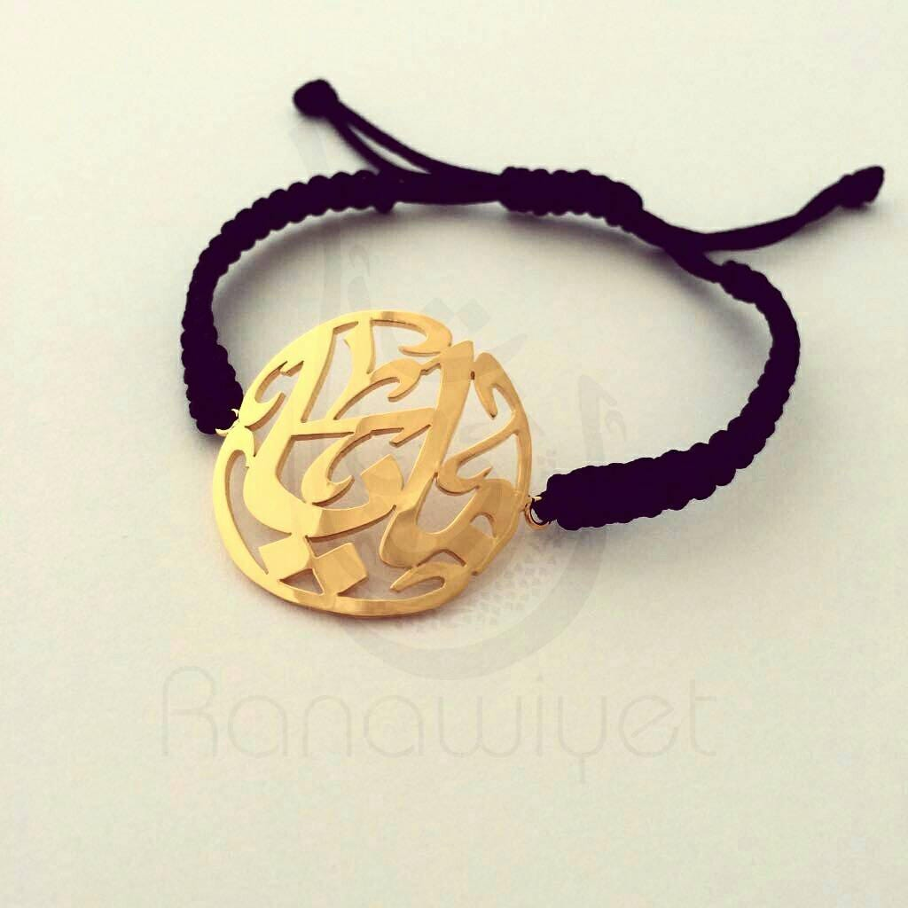 Arabic Calligraphy Name Bracelet With Macrame Cord Fits Up To