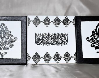 Islamic canvases set of 3, Surah Baqarah 2.286