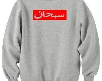 Arabic Supreme Inspired Hand Made Unisex Sweatshirt.Perfect Gift Item.