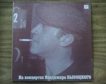 Vladimir Vysotsky, famous singer, poet, musician of the Soviet Union. Limited edition. Vinyl record of the concert of Vladimir Vysotsky.