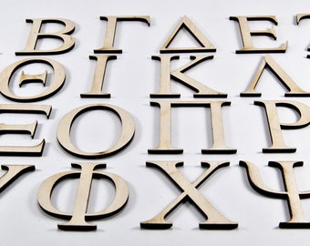 Laser Cut Wood Greek Letters 2 4 And 6 Inches