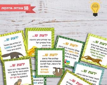 Lunch Notes - Jungle Animals (Hebrew) | 18 notes | פתקים לקופסאות אוכל - חיות ג'ונגל | עברית | Lunch box notes for kids | Learn Hebrew
