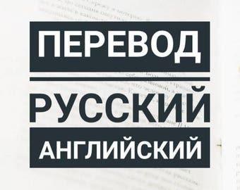 English Russian Translation / Russian English Translation / Перевод на английский / Помощь с Etsy / Перевод описаний / Перевод текстов