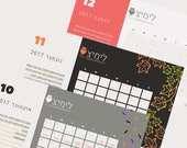 The Holiday Season Calendars October November and December - in Hebrew
