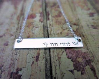 I am my beloved's and my beloved is mine - Ani l'dodi v'dodi li - Hebrew - Engraved Hebrew - Sterling Silver Horizontal Bar - READY TO SHIP