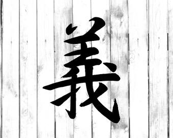Righteousness - Kanji Japanese Symbol - Yeti/Tumbler/Water Bottle/Car/Laptop/Truck/Phone/Computer/Home Decal