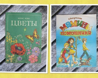 SET vintage russian childrens books in russian Flowers book kids russian picture-book Kaputikyan Mom's assistants Poems for kids soviet book