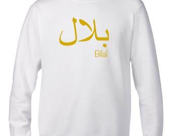 Personalised White Arabic & English Sweater