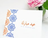 Eid Mubarak Card Design 3 - Printable with 3 Color Options